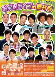20130929_fujiidera