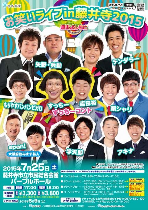 yosimoto2015