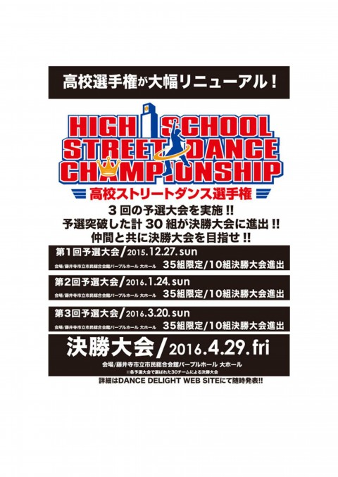 高校ストリートダンス選手権大会