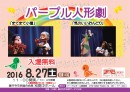 2016人形劇