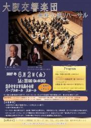大阪交響楽団公開リハーサル300