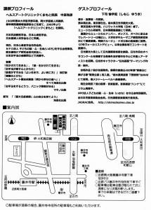 002パンフレットチラシ002裏
