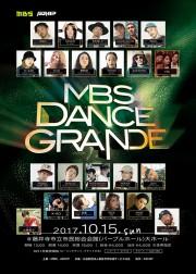 mbs ダンスグランデ2017