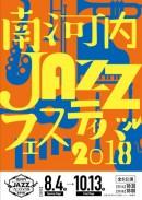 jazzフェス2018