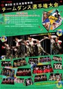 全日本高校チームダンス2019 - コピー