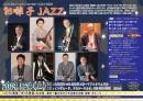 お囃子jazz