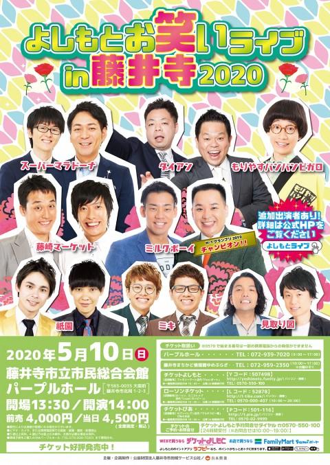 20_0510藤井寺B2