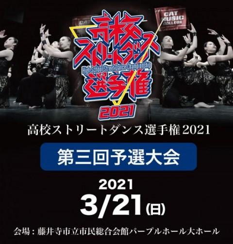 2021予選③