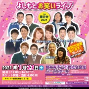 yoshimoto_0123_fujiidera_square