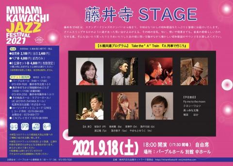 jazz2021藤井寺STAGE